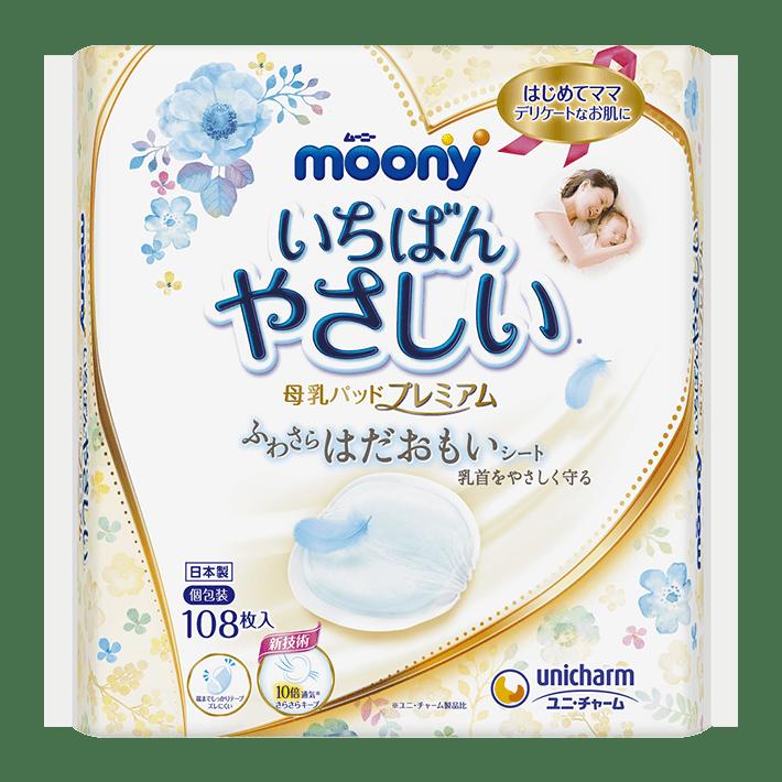 moony Breast Pads